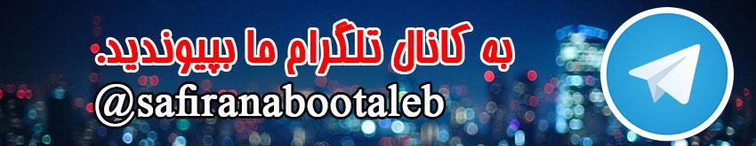 کانال تلگرام حوزه علمیه سفیران ابوطالب(س)