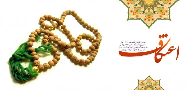 اعتکاف ماه رمضان برگزار می شود