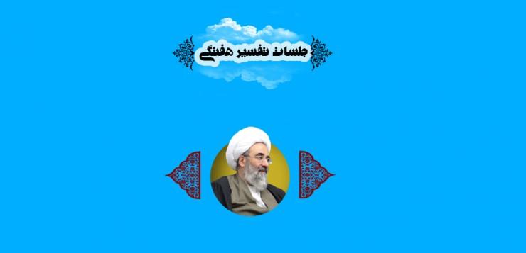 اختصاصی: متن، صوت و گزارش تصویری جلسه تفسیر شیخ عباس اخوان در حوزه ابوطالب(س)