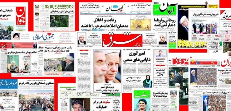 صفحه اول روزنامه صبح امروز + سه شنبه 11 خرداد 95