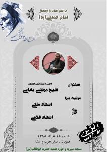 پوستر-امام