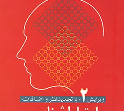کتاب ارتباط شناسی