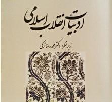 ادبیات انقلاب اسلامی