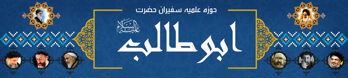 حوزه علمیه حضرت ابوطالب(ع)