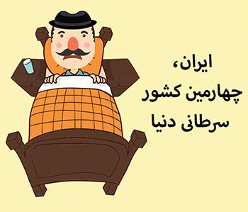 اینفوگرافیک,ایران, چهارمین, کشور سرطانی, دنیا