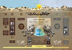 اینفوگرافیک,جاهلیت مدرن,حضرت آیتالله خامنهای