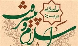 کتاب,تأملاتی درباره اسلام و پیشرفت,حجت الاسلام رضا غلامی