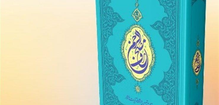 کتاب,مصحف الرحمن