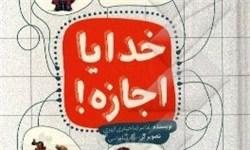 چاپ دوم,کتاب,ایران,خدایا اجازه,حجت الاسلام علیرضا سبحانی نسب,مدیر انتشارات جمال