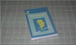 کتاب, جهان در اندیشه هیدگر,چاپ چهارم,دکتر محمود خاتمی
