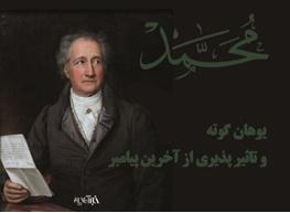 تعابیر, شاعر, آلمانی, پیامبر اکرم,گوته