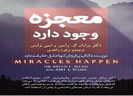کتاب,معجزه وجود دارد,خاطرات را جدی بگیرید,دکتر برایان ال وایس