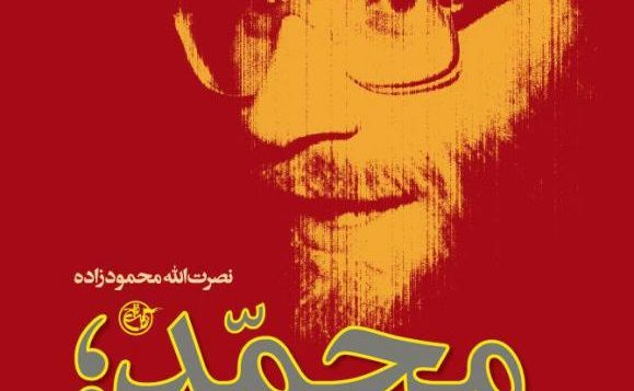 کتاب,محمد مسیح کردستان,زندگی, شهید محمد بروجردی,انتشارات روایت فتح