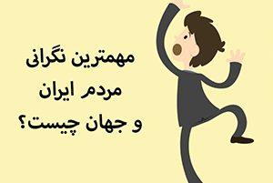 اینفوگرافیک,مهمترین نگرانی مردم,ایران,جهان