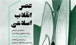 انقلاب اسلامی, رهبر انقلاب
