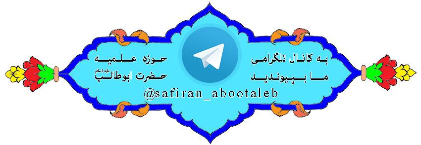 به کانال حوزه علمیه حضرت ابوطالب علیه السلام بپیوندید