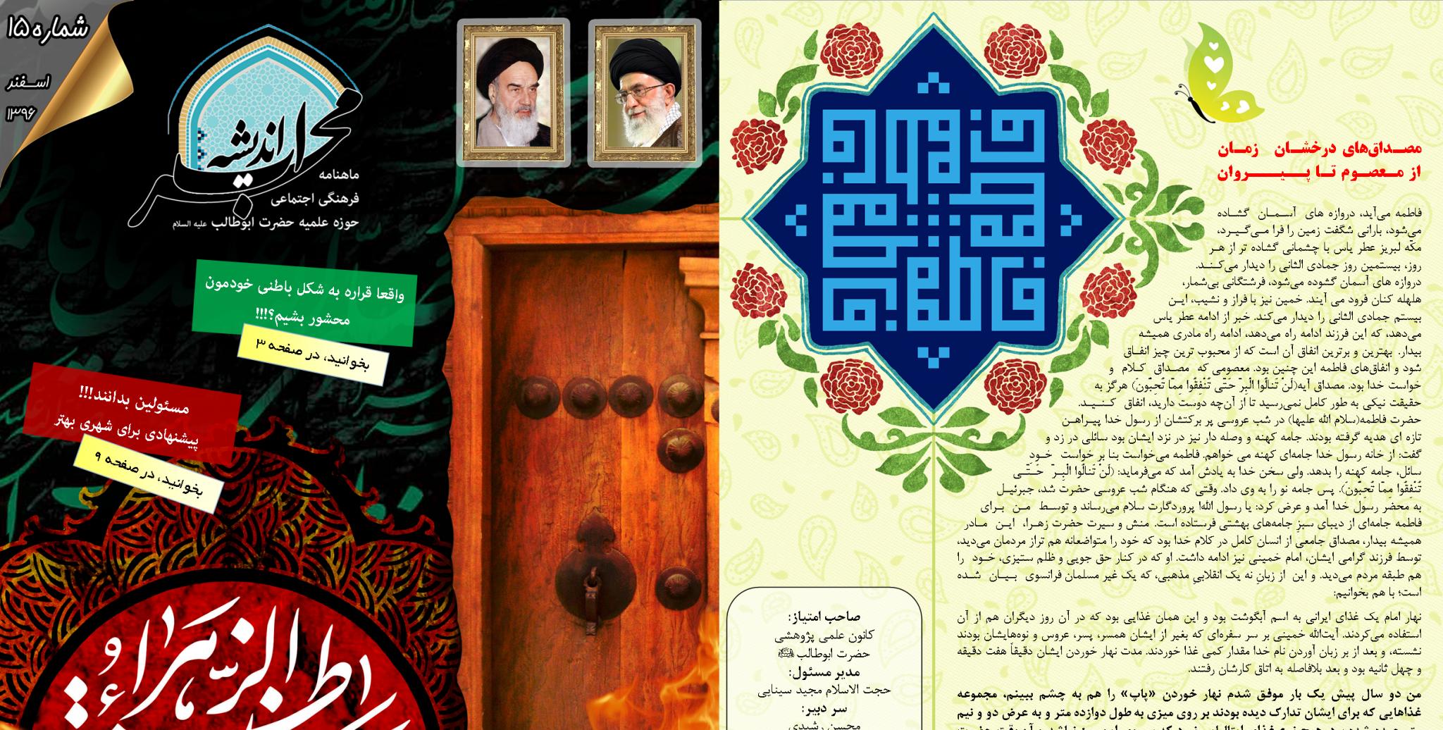نشریه محراب اندیشه شماره 15