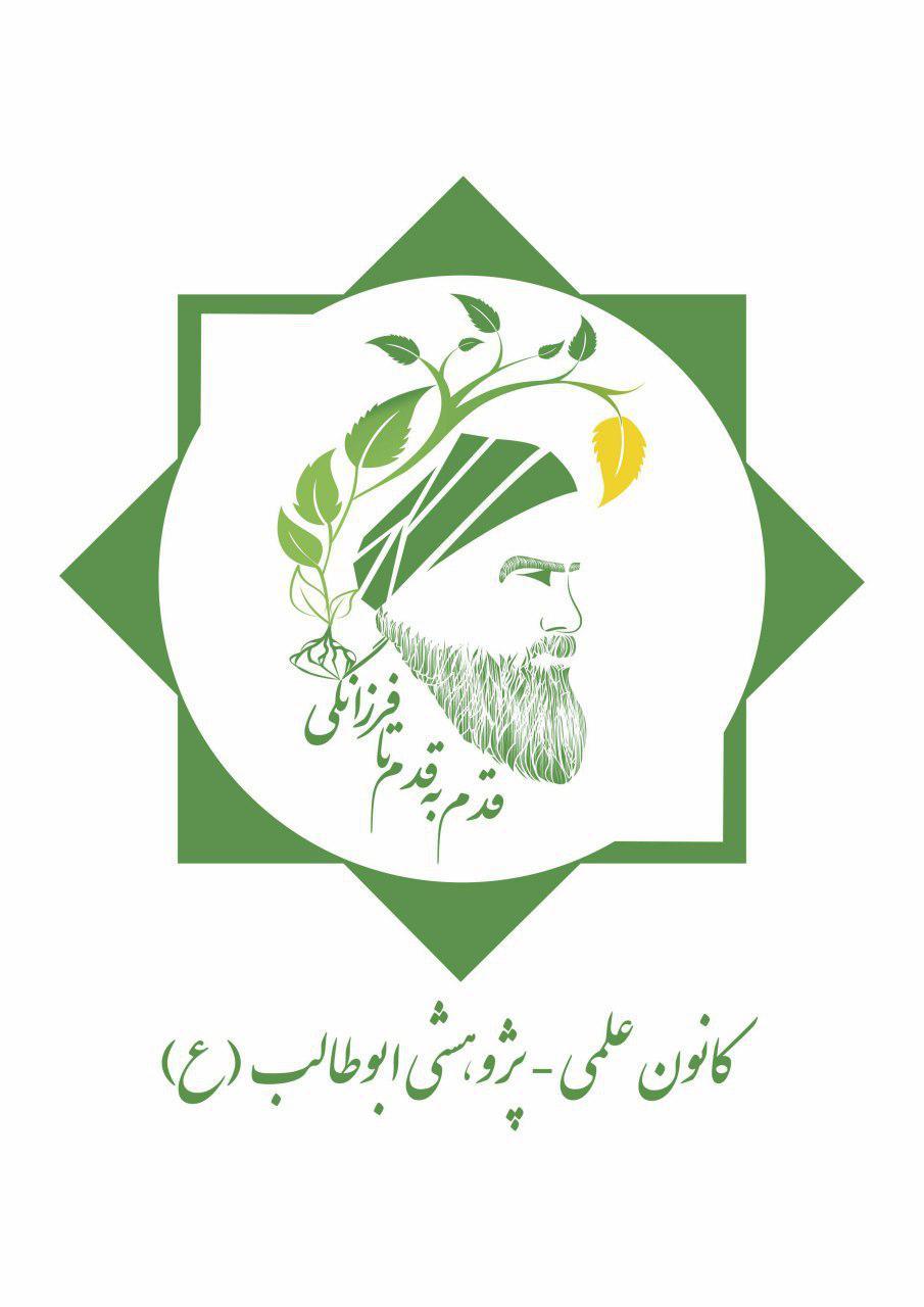 لوگوی مجموعه حضرت ابوطالب(علیه السلام)