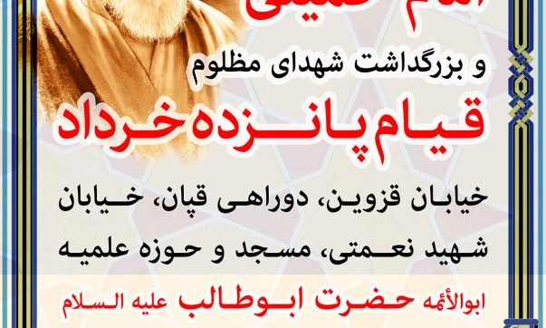 مراسم ارتحال امام خمینی و سالگرد شهدای مظلوم پانزده خرداد