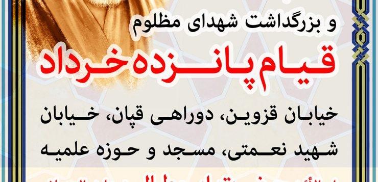 برگزاری مراسم سالگرد رحلت حضرت امام و بزرگداشت شهدای 15 خرداد