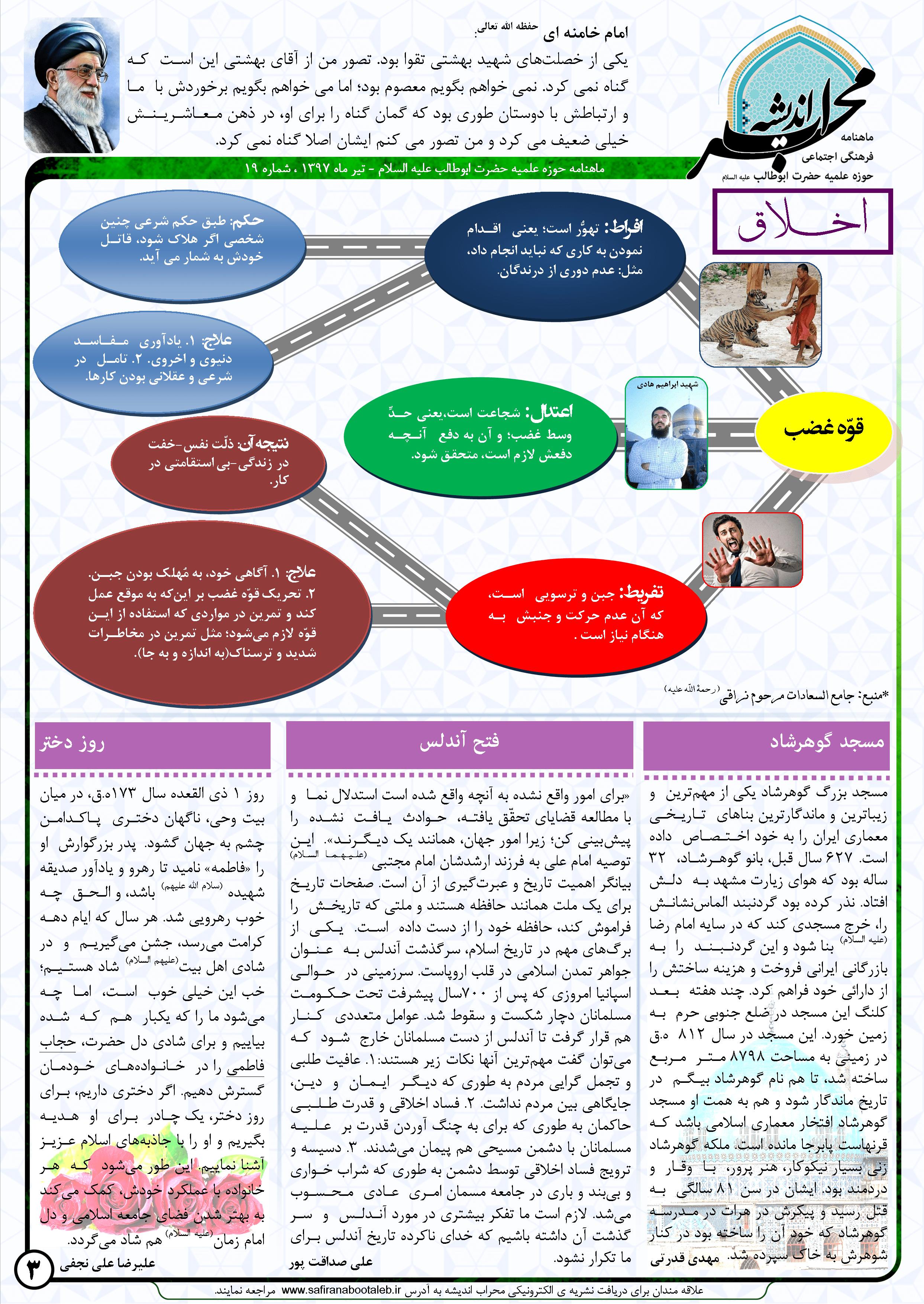 نشریه محراب اندیشه شماره نوزدهم