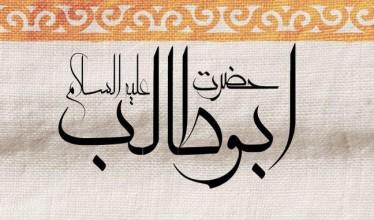 درباره حضرت ابوطالب (ع)