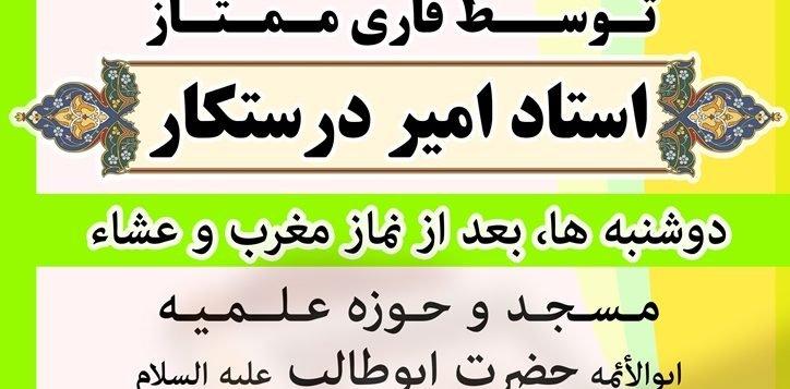 برگزاری جلسات آموزش قرائت قرآن در مسجد ابوطالب(ع)