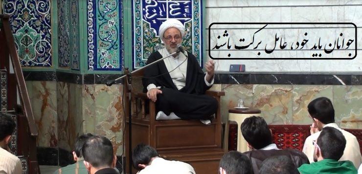 سخنرانی تولیت حوزه علمیه ابوطالب(ع) بهمناسبت روز جوان