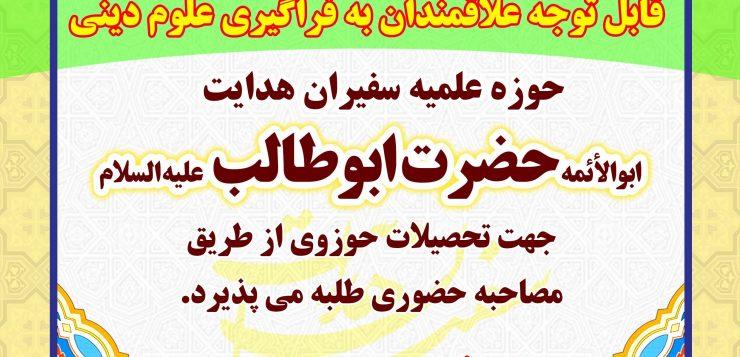 حوزه علمیه حضرت ابوطالب (علیهالسلام)، طلبه میپذیرد.