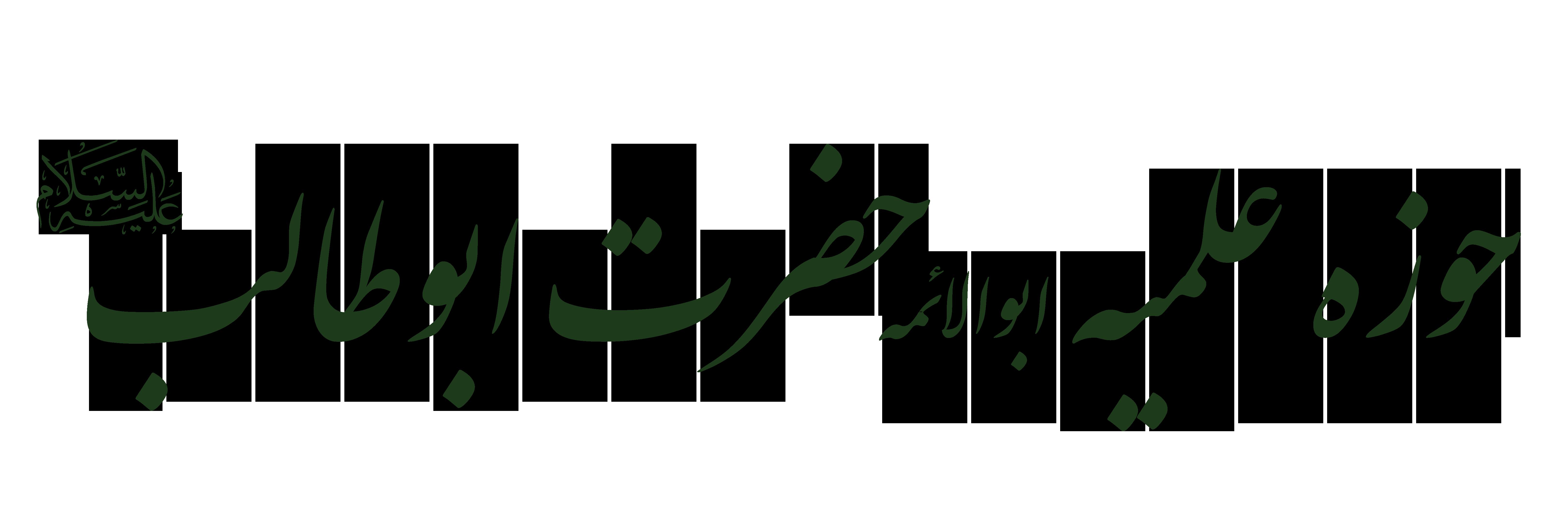 حوزه علمیه ابوالائمه حضرت ابوطالب